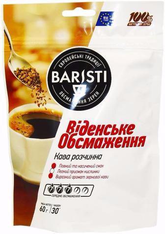 Кава натуральна розчинна Baristi 60г