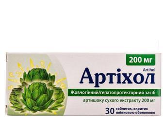 Артихол 200 мг таблетки №30