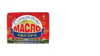 Масло Екстра 82,5%, Білоцерківське, 200г
