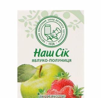 Нектар виноград-яблуко, сік яблуко-полуниця, персик, мультивітамін Наш Сік 0,2л
