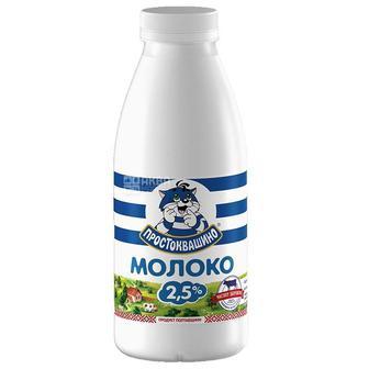 Молоко пастер. 2,5% Простоквашино 900 г