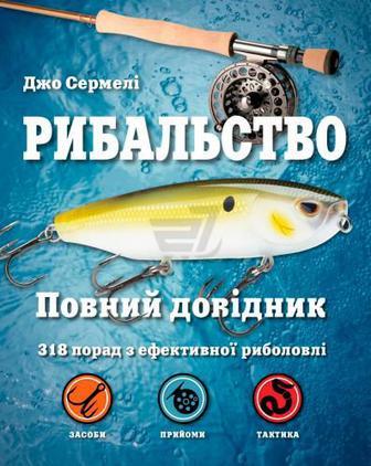 Книга Джо Сермелі «Рибальство. Повний довідник» 978-617-7535-53-8