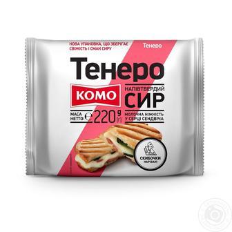 Сир КОМО Тенеро 50% 200 гр брус
