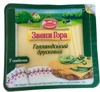 Сир Звенигора Голландський брусковий45% 150г слайс