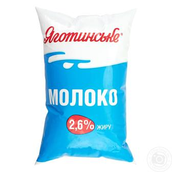 Молоко Яготинское пастеризованное 2.6% 900г