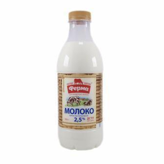 Молоко 2,5% Ферма 900 г