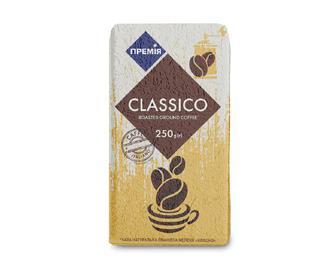 Кава мелена натуральна Classico «Премія»® 250г