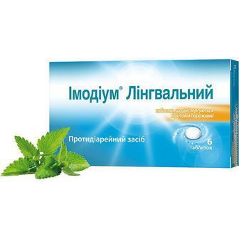 Імодиум Лінгвальний капсули 2 мг 20