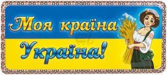 Скидка 22% ▷ Табличка сувенірна Моя країна Україна