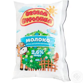 Молоко Веселая Буренка ультрапастеризованное 2.6% 900г