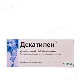 Декатилен таблетки №20