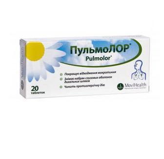 Пульмолор таблетки №20