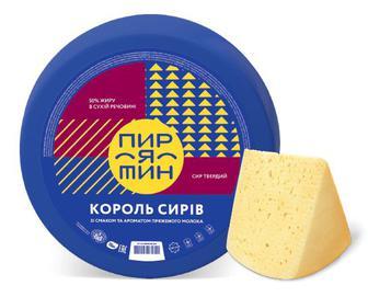 Сир «Пирятин» «Король сирів» 50% жиру, кг