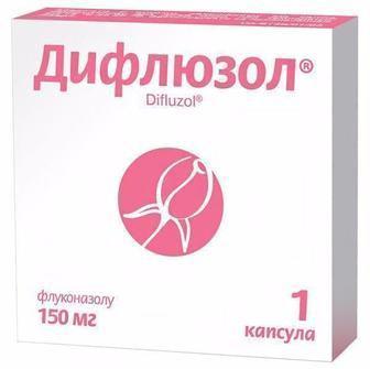 Дифлюзол 150 мг капсулы №1