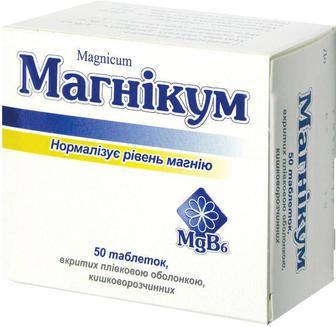 Магникум таблетки №50