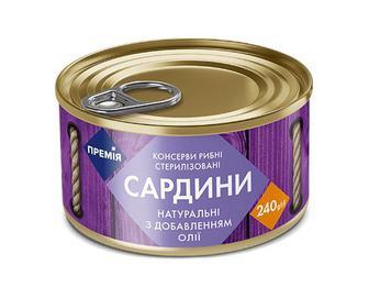 Сардини натуральні з добавленням олії, ключ «Премія»® 240г