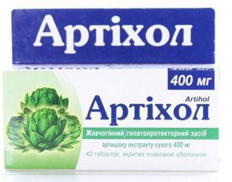 Артихол 400 мг таблетки №40
