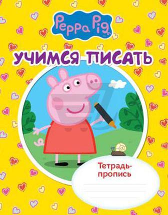 Книга «Тетрадь-пропись. Учимся писать. Свинка Пеппа» 978-966-462-729-7