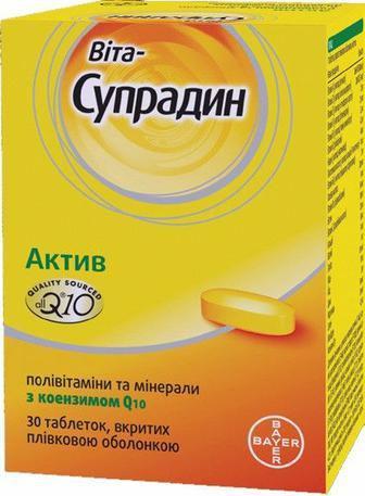 Вита-Супрадин Актив табл. п/о №30