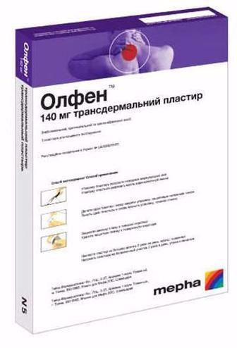Олфен 140 мг трасдермальний пластырь №5